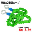 緊急用 伸縮式 牽引ロープ 最大破断力 3.3t 牽引フック けん...