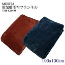 モリタ 電気敷毛布 フランネル TMB-K19FM 190c