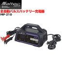 Meltec メルテック 全自動パルスバッテリー充電器 MP
