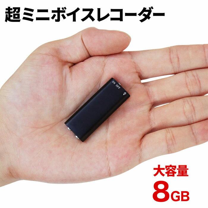 超ミニボイスレコーダー 8GB 小型 ボイスレコーダー ICレコーダー 高性能 ワンタッチ操作 マイク 内蔵 音声 USB 充電 USBコード付き 連続使用時間 22時間 イヤフォン 付属 軽量 会議 商談 証拠 調査 秘密 犯罪 DV 暴力 いじめ 勉強 復習 聞き取り 送料無料
