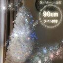 【在庫あります!】ファイバーツリー イルミネーション ツリー クリスマスツリー クリスマスライト クリスマス 高輝度LED 90cm ホワイト 白 光ファイバー カラー 組み立て クリスタル 北欧 自宅 お店 送料無料