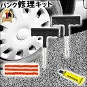 パンク修理キット パンク修理セット タイヤ パンク 修理 補修 パンク修理 修理セット キット セット バ...