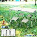 アウトドア テーブル チェア 折...
