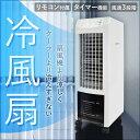 イオン搭載 冷風扇 冷風機 抗菌加工 消臭 除菌 メーカー保...