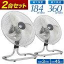フロア扇 アルミ フロア扇風機 2台セット 【 1年保証 】...