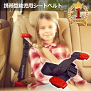 【最大500円OFFクーポン有】 子供用シートベルト 子供 シートベルト ジュニアシート カーシート
