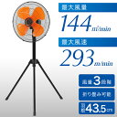 工場扇 工業用扇風機 工業扇風機 工場扇風機 【 1年保証 ...