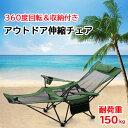 【予約商品】 アウトドアチェア 椅子 イス 折りたたみ アウトドア 伸縮 リクラ