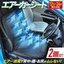 【同色 2個セット】 24v 12v カーシート 送風 クー...