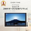 ポータブルテレビ 液晶テレビ ポータブル テレビ 高画質 2WAY フルセグ 録画機能 3電源 TV ...