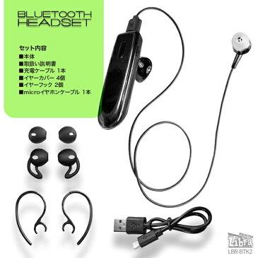 イヤホン イヤフォン ブルトゥース Bluetooth ヘッドセット イヤフォン LBR-BTK2 Libra ワイヤレス ヘットセット 音楽再生 着信 音声 電話 通話 スマホ 携帯 スマートフォン iphone アイフォン アンドロイド 片耳 両耳 送料無料