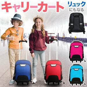 子供用 キャリーケース リュックにもなる 2way 5色 バッグ キャリーバッグ キャリーカート 背負える キッズ こども 子ども 子供 キャリーオンバッグ 軽量 コンパクト 大容量 旅行 遠征 キャンプ プレゼント 送料無料