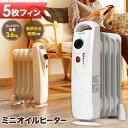ヒーター オイルヒーター 小型 ミニオイルヒーター 5枚フィン 暖房器具 暖房 家庭用 オフィス 省 ...