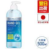 【 在庫あり 翌日(土日祝除く)に発送致します。】 アルコールジェル 500ml 日本製 ハンドジェル ウイルス 対策 手 指 清潔 保湿 ジェル アルコール 大容量 アルコールハンドジェル アルコール洗浄ジェル 洗浄 マスク 併用 おすすめ