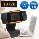 【 在庫あり 】 ウェブカメラ webカメラ マイク内蔵 1...