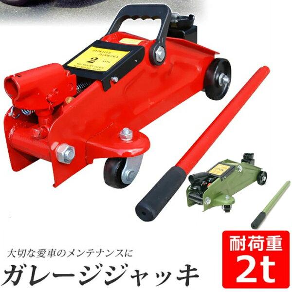 油圧ジャッキ2t 専用ジャッキケース付属 フロアジャッキガレージジャッキ油圧スタッドレスタイヤガレージフロア自動車整備修理メンテ