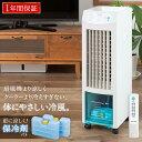 冷風機 冷風器 冷風扇 冷風扇風機 冷風 送風機 冷風機 ク