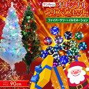 福袋 2021 クリスマスツリー おしゃれ 北欧 イルミネーションセット ファイバーツリー 90cm ...