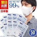 日本製 マスク 即納 50枚 大人用 男性 女性 男女兼用