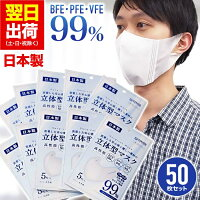 日本製 マスク 即納 50枚 大人用 男性 女性 男女兼用 サージカル 立体型 使い捨て 不織布 大きめ 白 ホワイト 花粉 高機能マスク 送料無料