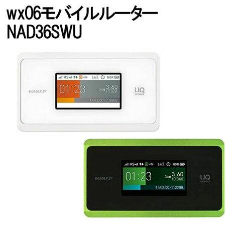 【アウトレット品】 ルーター モバイルルーター UQ WiMAX Speed Wi-Fi NEXT WX06 NEC 高速通信 快適 USB接続 ギガビット級 高速Wi-Fi 無線ルーター Wifiルーター モバイル NAD36SWU wx06 本体 バッテリー USBコード 付属 クラウドホワイト ライムグリーン 送料無料