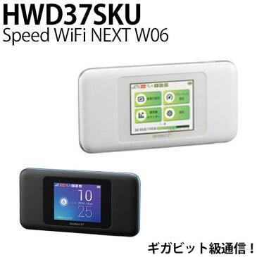 【訳あり品】 ルーター モバイルルーター UQ WiMAX TypeC変換コネクタなし 取扱説明書なし 保証書なし Speed Wi-Fi 高速通信 動画視聴 快適 USB接続 受信最大1.2Gbps ギガビット級 高速Wi-Fi 無線ルーター Wifiルーター モバイル HWD37SKU W06 白 黒 送料無料