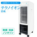 【高濃度 マイナスイオン】テクノイオン 冷風扇 冷風機 抗菌...
