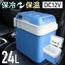 冷温庫 24L -25℃〜65℃ 大容量 車載 ポータブル 保冷温庫 保冷庫 保