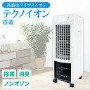 【 高濃度 マイナスイオン 】冷風扇 冷風機 冷風器 冷風扇