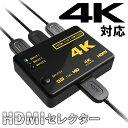 hdmi切替器 HDMI切替器 HDMIセレクター HDMI HDMI スプリッター 変換アダプタ  ...
