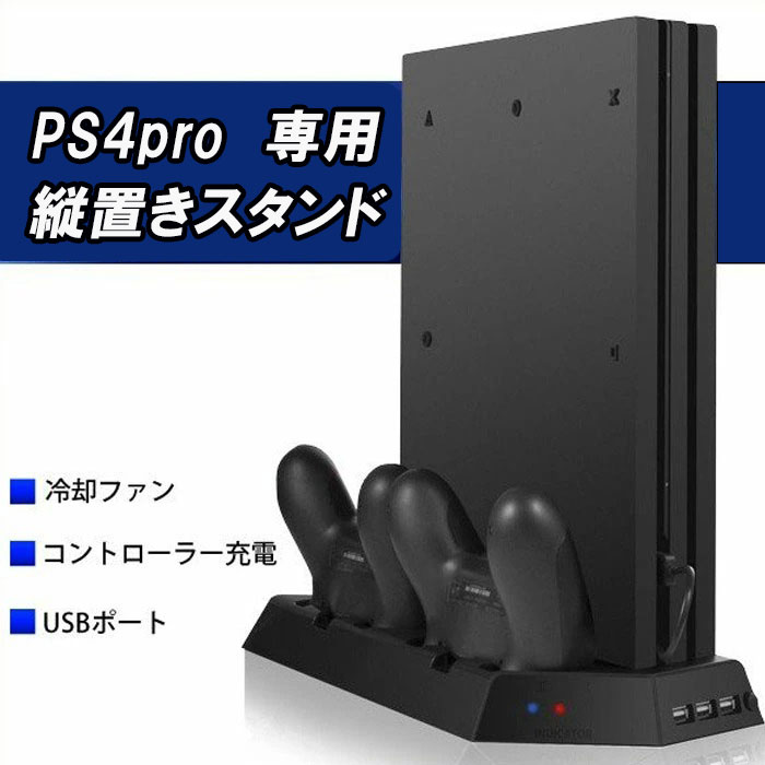プレイステーション4, 周辺機器 5OFF 919 20920 2359 ps4pro 2 USB 3 USB 4pro PS4 pro