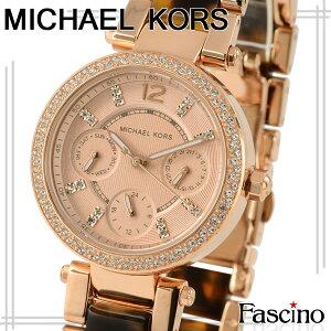 マイケルコースMICHAELKORSPARKERMINI33mmレディース腕時計ローズゴールドステンレススティールmk5841【き】/【YDKG-m】/【LuxuryBrandSelection】