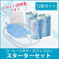 初めてカフェコロンを使う方にカフェコロンスターターセット2(12缶)【送料無料】【コーヒーエ...