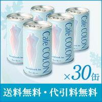 コーヒーベースのサプリメントエキスカフェコロン 30缶セット【送料無料】【コーヒーエネマ】...