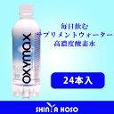 オキシマックス ミネラルプラス 500ml 24本入【メーカ