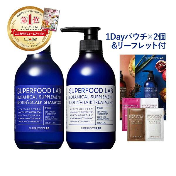 500円クーポン スーパーフードラボさっぱりシャンプー&トリートメントスカルプセット(おまけ付) SUPERFOODLABシャ