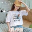【ネコポス送料無料】Tシャツ レディース 半袖 フォト プリント Tシャツ