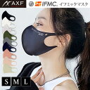 AXF アクセフ マスク イフミック マスク ifmc. 洗