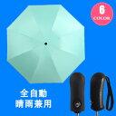 自動開閉 折りたたみ逆さ傘 折り畳み式 軽量 UPF50+ 紫外線対策...