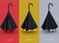 逆さま傘日傘UVカット晴雨兼用ワンタッチ自動開く閉じると自立できる雨の日に超便利グッズ濡れない傘濡らさない傘逆さまの傘55cm60cm男女兼用傘おしゃれ美しい透かしデザイン超撥水加工