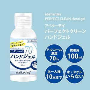 【abetterday】パーフェクトクリーンハンドジェル100mLP00000FH