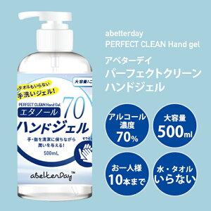 【abetterday】パーフェクトクリーンハンドジェル500mLP00000FG