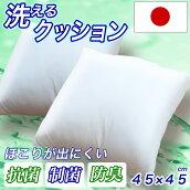 日本製ほこりが出にくいヌードクッション480円45×45cmSS10P03mar13【RCP】【a_b】ふわふわシリコン綿弾力綿復元綿中空綿100%使用国産品工場直送工場直販インテリアクッションくっしょん