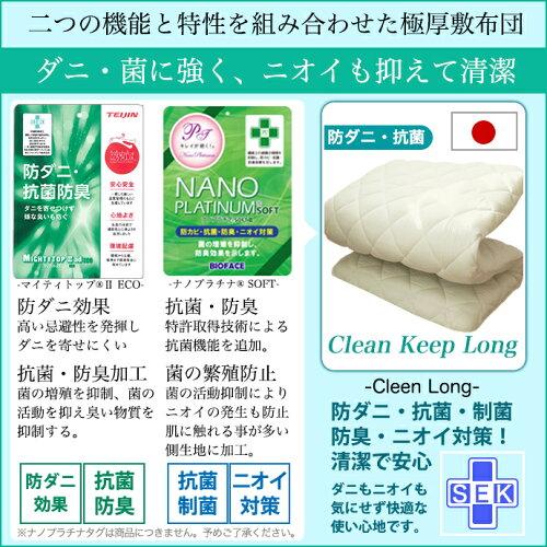 Very thick mattress Teijin upper-futon, pillow  3 points cover set new life