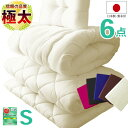 極太 6点セット 布団セット シングル 日本製 極厚 敷き布...