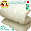 セミダブル 日本製 極太 極厚 敷き布団 セミダブル 帝人 マイティトップ ボリューム