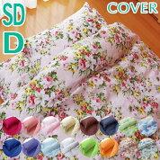 SD/D:色柄おまかせ 布団カバー