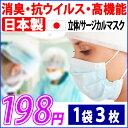 【日本製】消臭・抗ウイルス・高機能【長時間臭わない!無臭! においカッ...