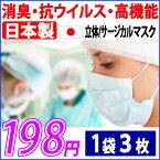 【日本製】消臭・抗ウイルス・高機能【長時間臭わない!無臭! においカット消臭】花粉 風邪 ウイルス 対策!持続性加工 白 A・Bタイプおまかせ 期間限定1袋3枚⇒198円!!・院内感染 抗菌用 PM2.5対策