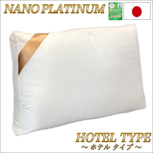 日本製枕安眠人気肩こり良い通気性快眠枕いびき防止頚椎サポート43×63cm用丸洗い 高級ホテル仕様ホテルタイプNANOプラチナ洗